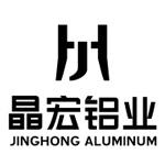 四川晶宏铝业有限公司