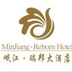 广汉岷江瑞邦大酒店有限公司