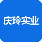 四川省庆玲实业有限责任公司