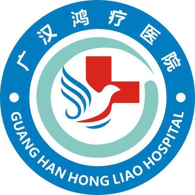 广汉鸿疗医院(原广汉成林医院)