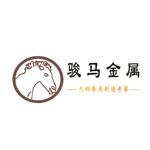 广汉市骏马金属制品厂
