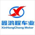 广汉鑫鸿程汽车销售有限公司