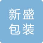 广汉市新盛包装制品有限责任公司