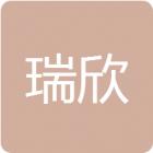 广汉市瑞欣机械设备租赁有限责任公司