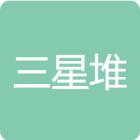 四川省三星堆制药有限公司