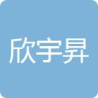 四川欣宇昇建材有限公司