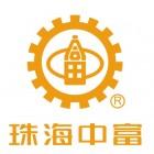 广汉乐富饮料有限公司