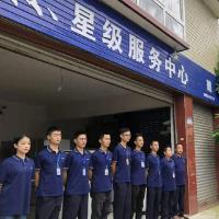 广汉市蜂鸟制冷技术服务部