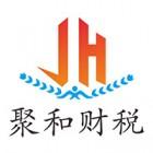 广汉聚和财税有限公司