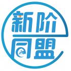 四川新阶同盟科技有限公司