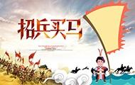 广汉市2020年2月28日春风行动网络招