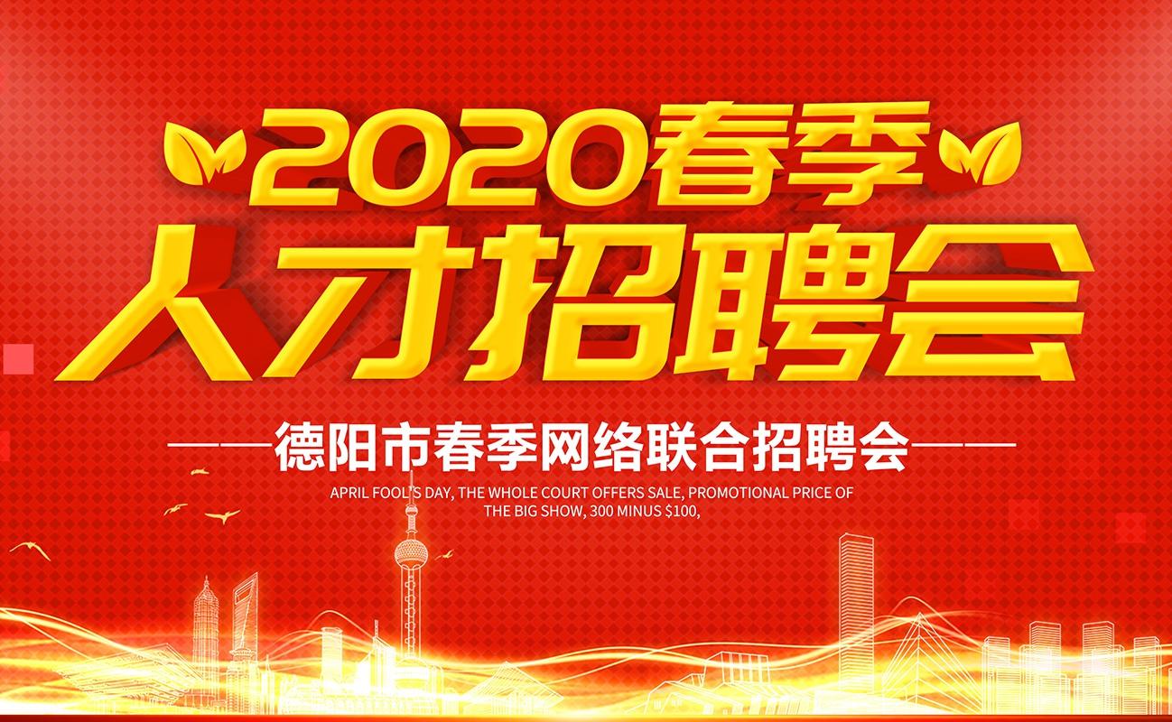 2020年德阳市春季网络联合招聘会邀请函