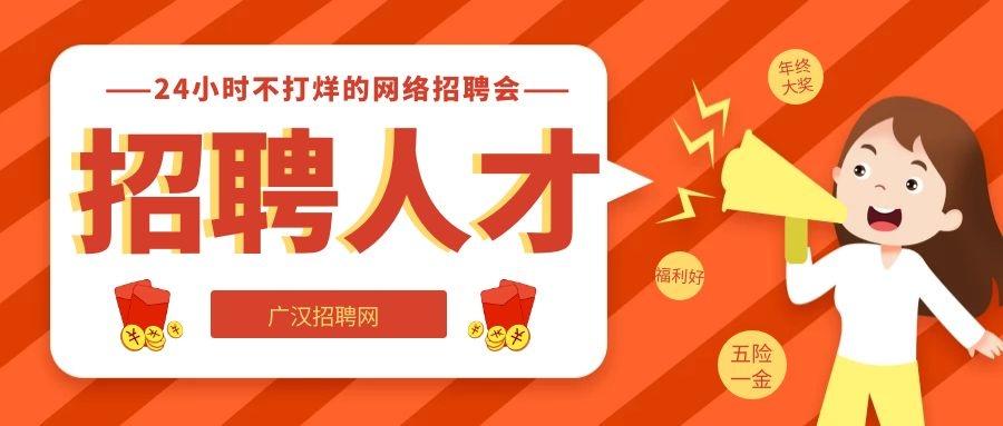 【招聘会】广汉市民营企业招聘月第四届专场招聘会