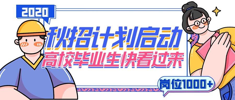 【招聘会】2020年广汉高校就业服务月专场招聘会(第一届)