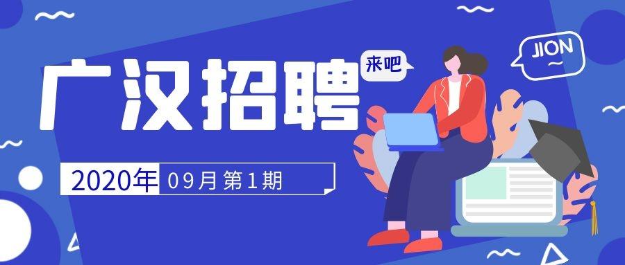 【招聘会】2020年广汉市第四十八届网络招聘会