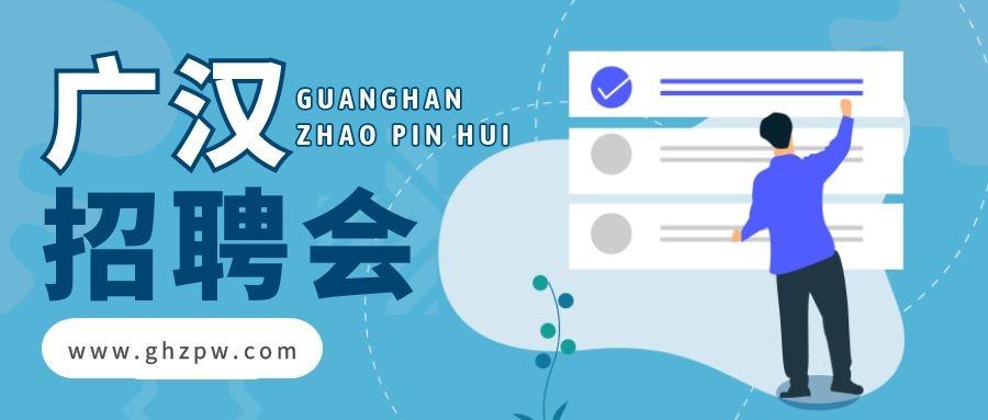 【招聘会】2020年广汉市第五十三届网络招聘会