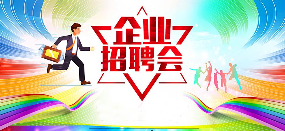 【招聘会】2020年广汉市第五十四届招聘会