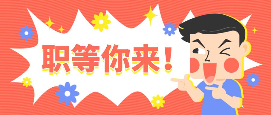 【招聘会】2020年广汉市第五十九届招聘