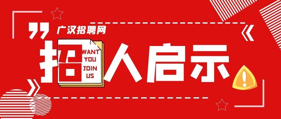 【招聘会】2020年广汉市第六十六届招聘