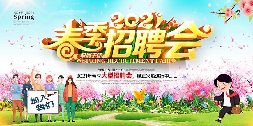 广汉市2021年春风行动第四届专场招聘会