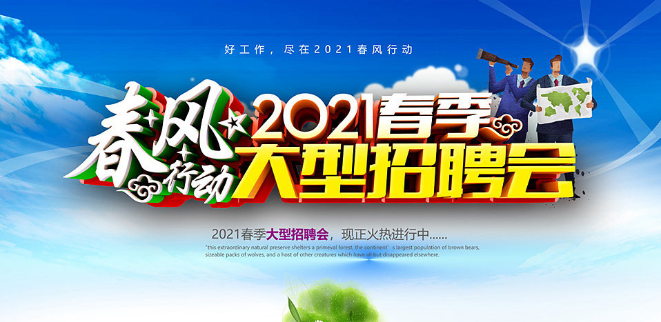 广汉市2021年春风行动第九届专场招聘会