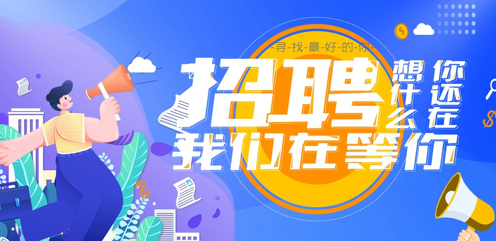 广汉市2021年民营企业招聘月 第一届专场招聘会