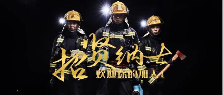广汉市消防救援大队关于招聘消防员的公告