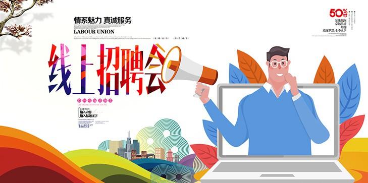 广汉市2021年第三十九届网络招聘会